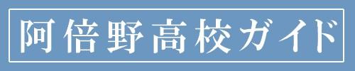 阿倍野高校ガイド